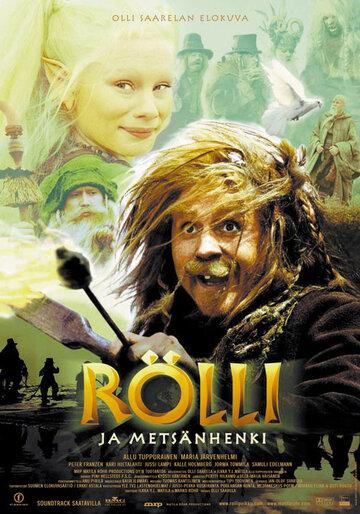 Ролли и лесной дух (Rölli ja metsänhenki)