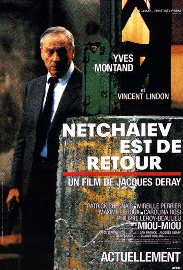 Нечаев возвращается (1990)
