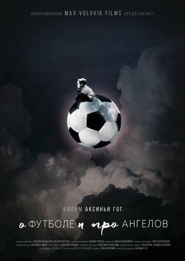 О футболе и про ангелов (2016) полный фильм онлайн