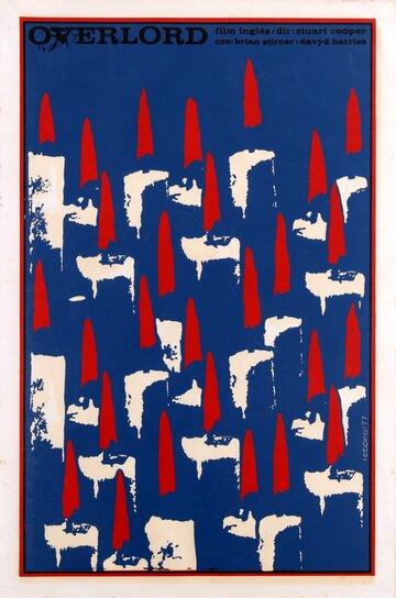 Постер к фильму Повелитель (1975)