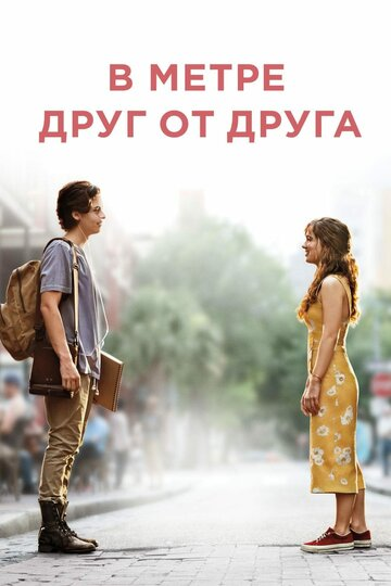 В метре друг от друга / Five Feet Apart (2019)