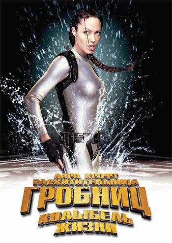Лара Крофт: Расхитительница гробниц 2 – Колыбель жизни / Lara Croft Tomb Raider: The Cradle of Life (2003) смотреть онлайн