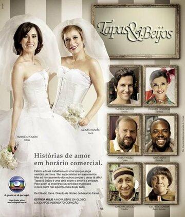 Пощечины и поцелуи (2011)