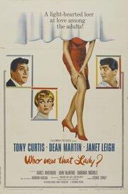 Кто была та леди? (1959)