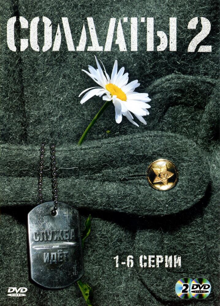 «Солдаты 1 Сезон Серия 1 Онлайн» — 2010