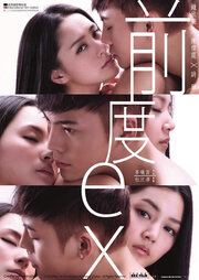 Бывшие (2010)