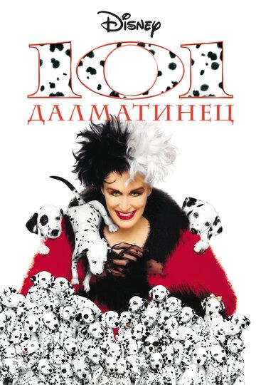 Постер к фильму 101 далматинец (1996)