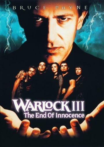 Чернокнижник 3: Последняя битва (Warlock III: The End of Innocence)
