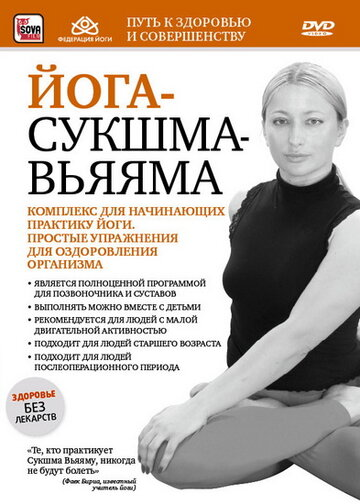 Йога-сукшма-вьяяма. Комплекс для начинающих практику йоги (Yoga-sukshma-vyayama. Kompleks dlya nachinauschikh praktiku yogi)