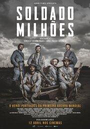 Миллион солдат (2018) смотреть онлайн фильм в хорошем качестве 1080p