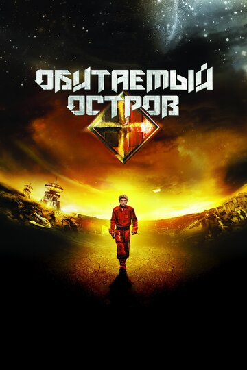 ��������� ������ (Obitaemy ostrov)
