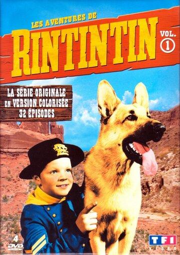 Приключения Рин Тин Тина