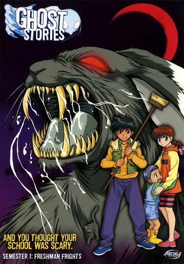 Школьные истории о привидениях (2000) полный фильм