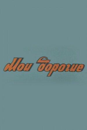 Мои дорогие (1975) полный фильм онлайн