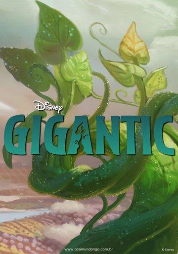 Безымянный проект студии Disney