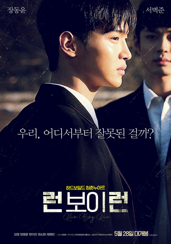 1378996 - Беги, мальчик, беги ✸ 2020 ✸ Корея Южная