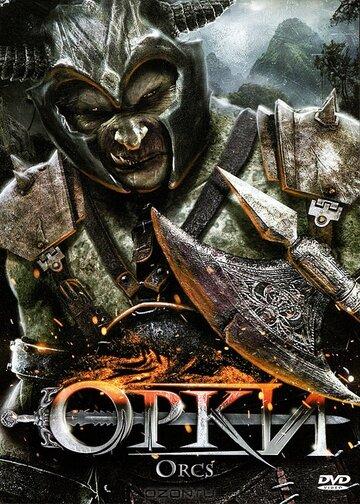 Орки (2011) полный фильм онлайн
