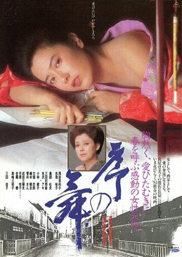 Любовь и искусство (1984)