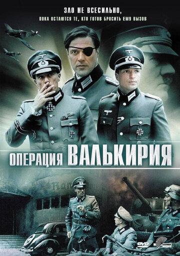 Фильм Операция «Валькирия» (ТВ)