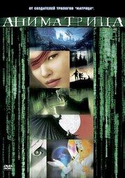 Аниматрица: Второе возрождение – Часть 1 (2003)