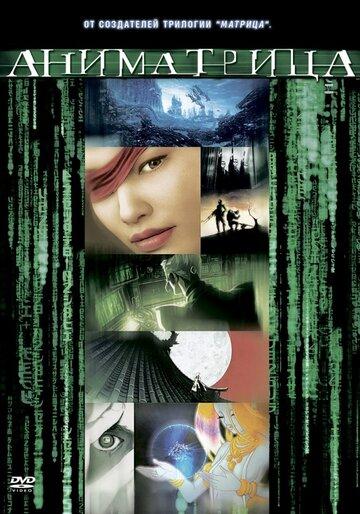 Аниматрица: Второе возрождение — Часть 1 (2003)