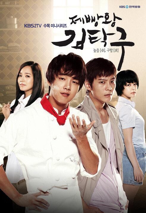 577297 - Король выпечки Ким Тхак-ку ✦ 2010 ✦ Корея Южная