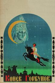 Конек-Горбунок (1941)