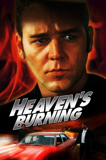 Небеса в огне / Heaven's Burning (1997)