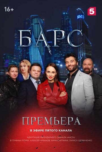 Сериал Барс 17,18,19,20 серия (5 канал)
