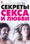 Секреты секса и любви (Kiki, el amor se hace)