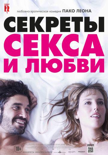 Фильм Секреты секса и любви