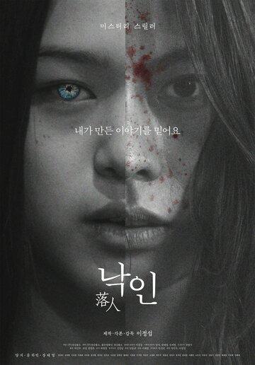 Постер к фильму Клеймо (2020)
