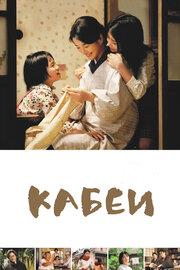 Кабеи (2008)