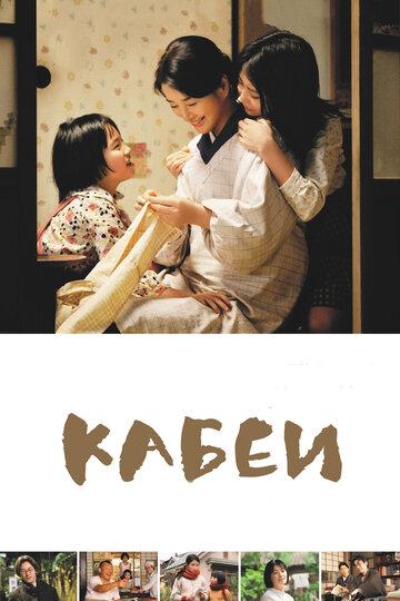 Кабеи (2008) смотреть онлайн HD720p в хорошем качестве бесплатно