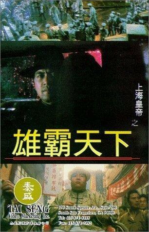 Скачать дораму Повелитель Восточно-китайского моря 2 Shang Hai huang di zhi: Xiong ba tian xia