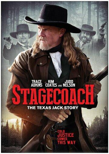 Дилижанс: История Техасского Джека (2016) - смотреть онлайн