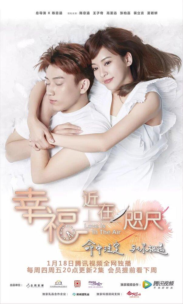 1130895 - Любовь в воздухе ✦ 2018 ✦ Китай