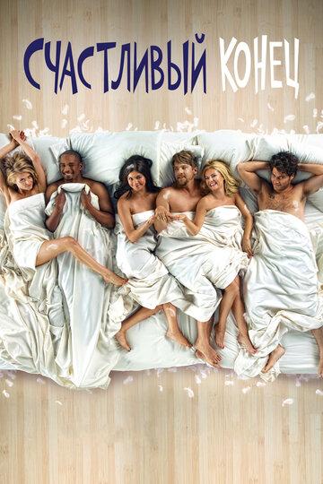Счастливый конец (2011) полный фильм онлайн