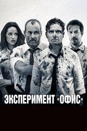 Эксперимент «Офис» (2016) смотреть онлайн фильм в хорошем качестве 1080p