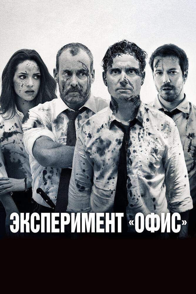 Эксперимент Белко (2017) - смотреть онлайн