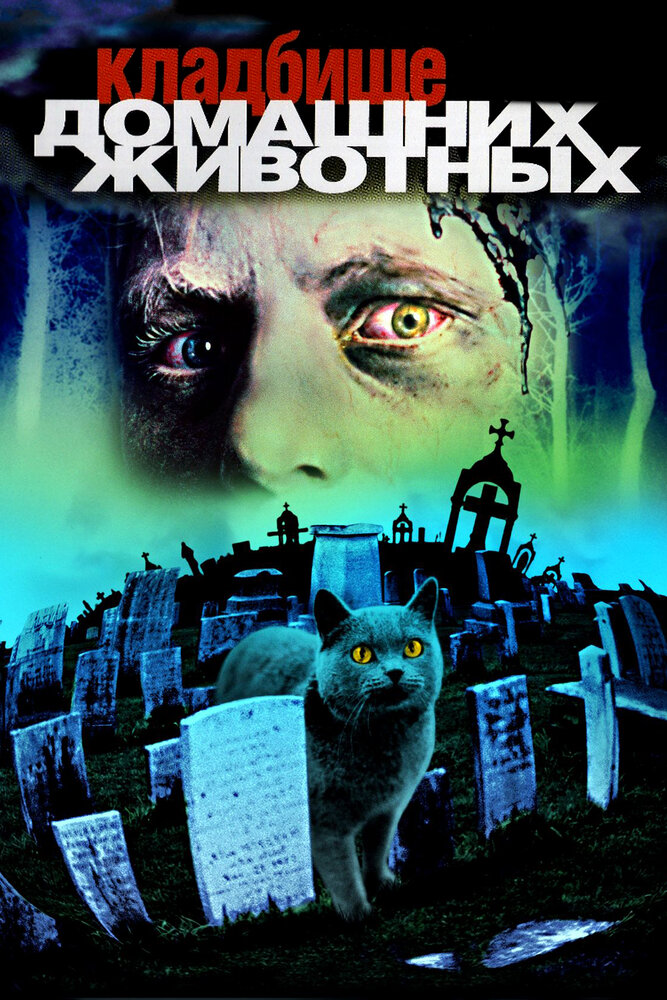 Кладбище домашних животных / Pet Sematary (1989)