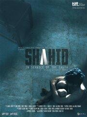 Шахид (2012)