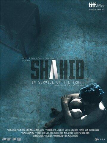 Шахид (2012) полный фильм