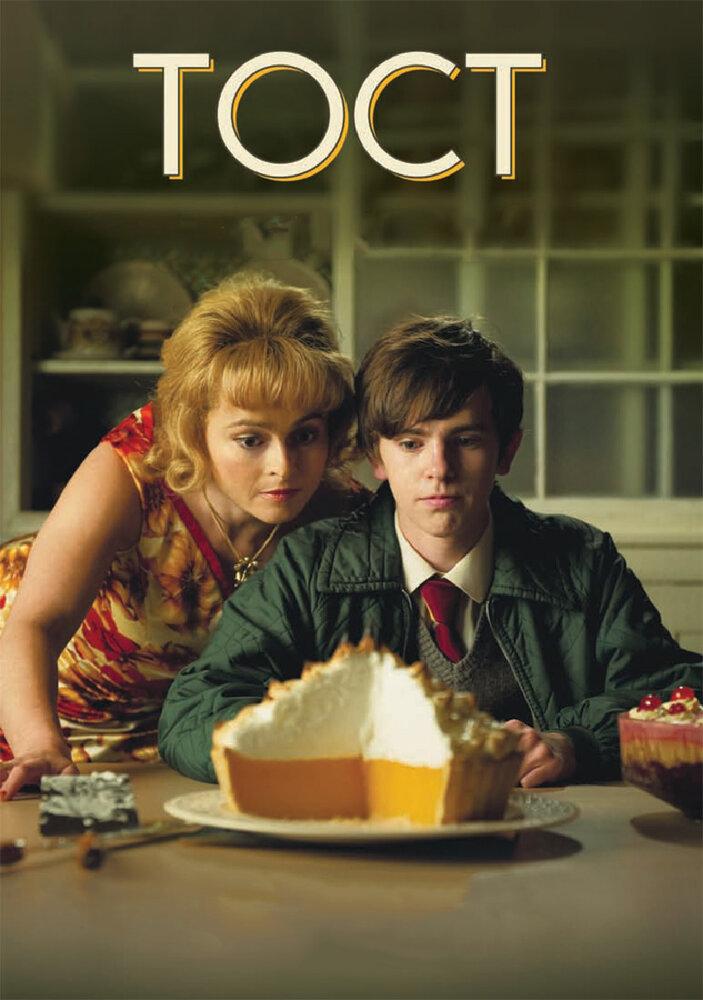 Тост | Toast | Смотреть онлайн HD