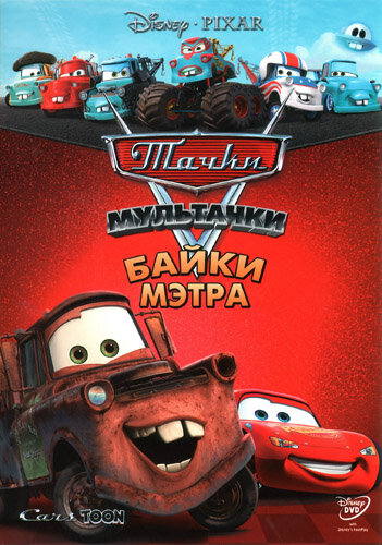 ���������: ����� ����� (Mater's Tall Tales)
