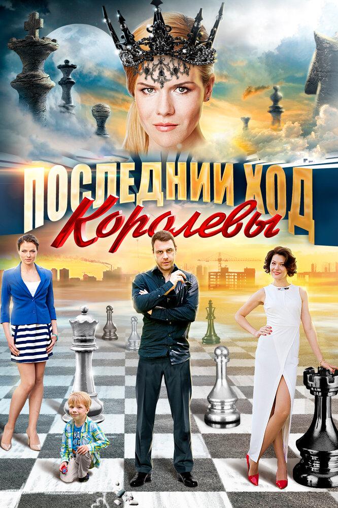 ▷ бархатный фильм / последний ход королевы (2018) русская.