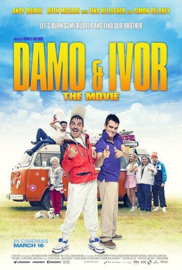 Дамо и Айвор: Фильм / Damo & Ivor: The Movie. 2018г.