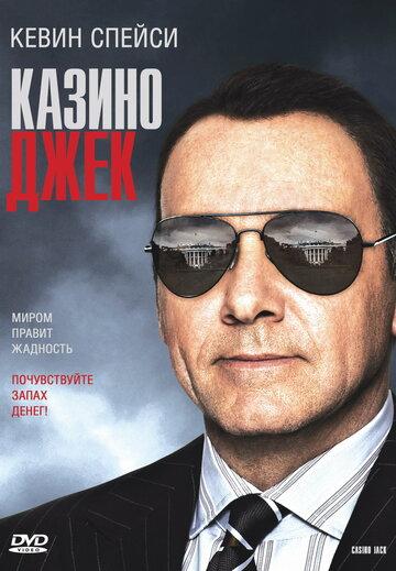 კაზინო ჯეკი ქართულად | Casino Jack | Kazino Jeki qartulad |,[xfvalue_genre]