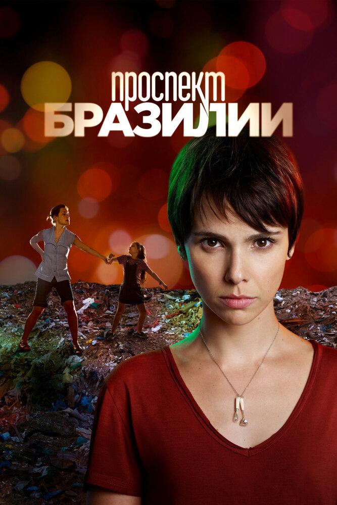 Проспект Бразилии (сериал) (2012)