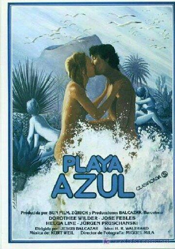 Голубой пляж (1982)
